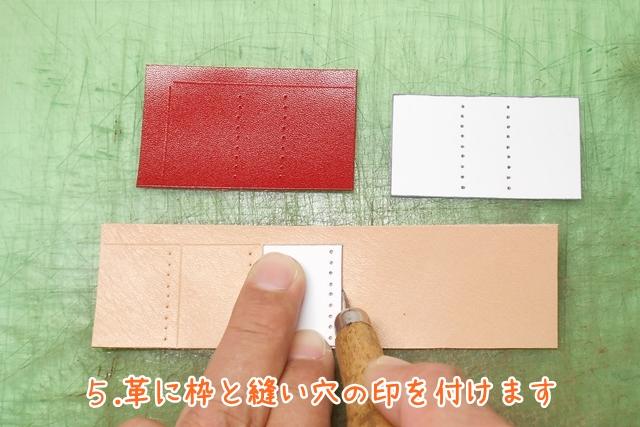 5.革に枠と縫い穴の印をつけます