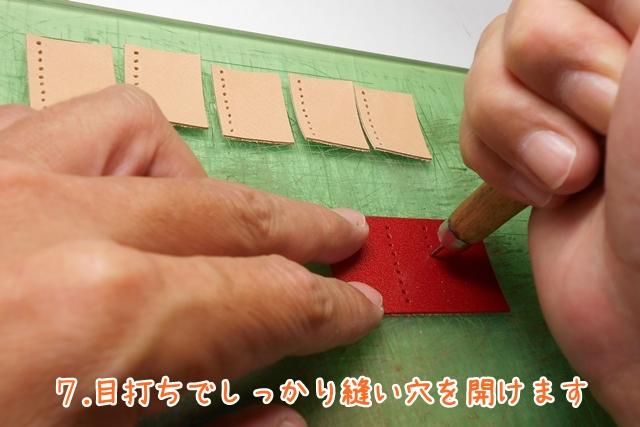7.目打ちでしっかり縫い穴を開けます