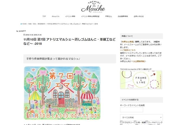 栃木のイベント探しでイチオシの『栃木のマルシェ』さんのサイトです