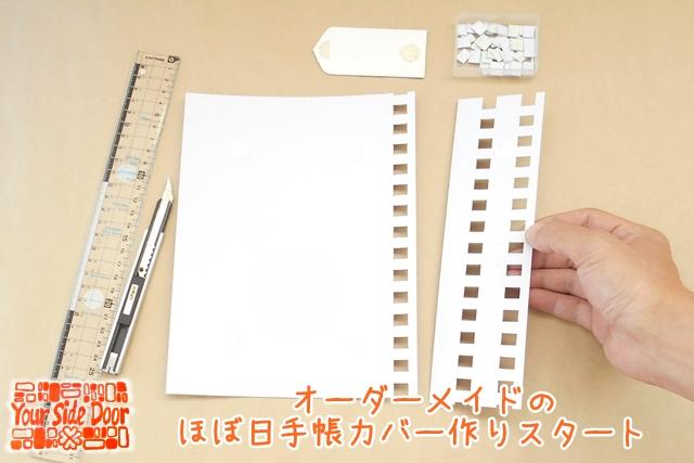 厚紙に1ミリ方眼用紙を貼って型紙を描きます