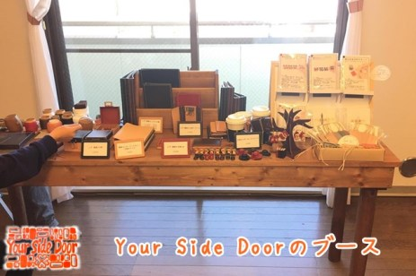 """Your Side Door"" のブース"