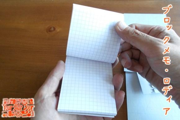 シンプルで紙の質が良くてパッと切れて使い勝手がよくて5ミリ方眼…