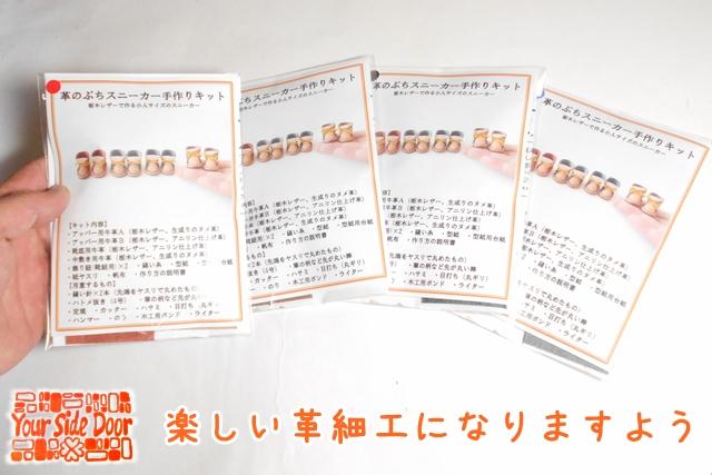 """""""革のぷちスニーカー手作りキット""""です"""