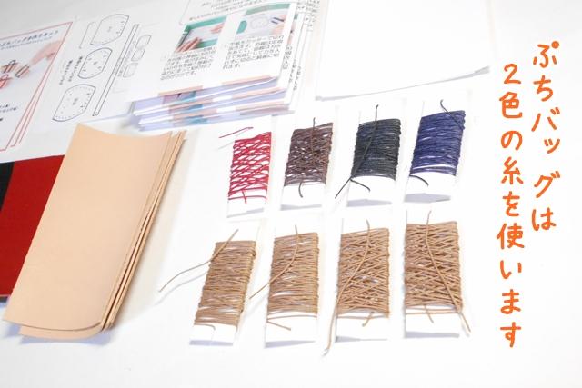 糸はロウを引いた状態でキットにしています