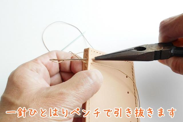 針が重過ぎて、グニグニすると革や指まで痛めます