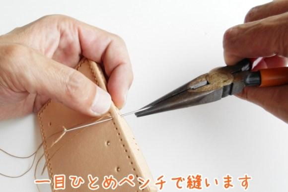 拝み合わせ縫いの変形版のようなもの