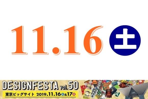 """11月16日(土)""""デザインフェスタvol.50""""に出展します"""