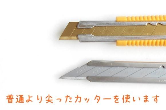 普通のカッターの刃と比べてみました