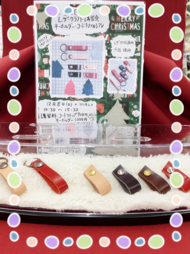 クラフトハートトーカイ西那須野店にてサンプルを展示中です