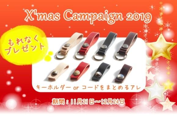 もれなくもらえるクリスマスキャンペーン