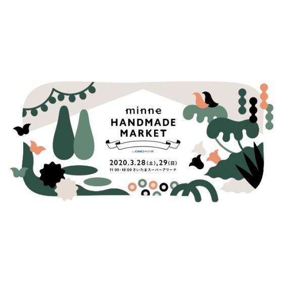 ミンネのハンドメイドマーケット2020