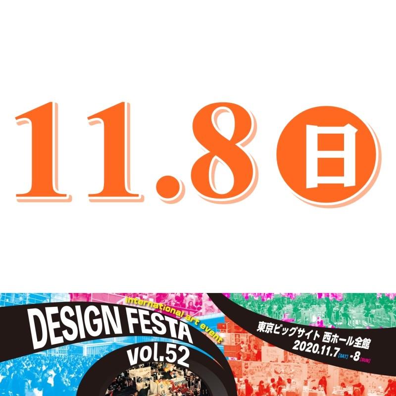 デザインフェスタvol.52(11/8(日)@東京ビッグサイト)出展のお知らせ