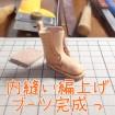 内縫いの「革のぷち編上げブーツ手作りキット」今夜完成っ