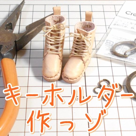 内縫いの編上げブーツをキーホルダーにしますよ~