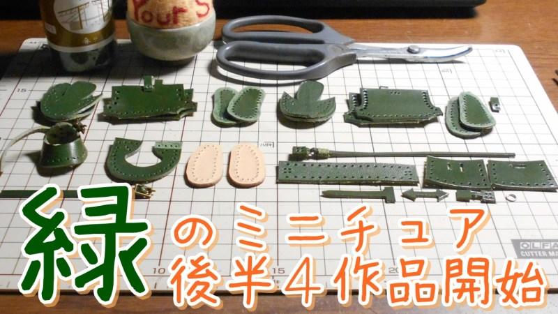 緑の革細工キットのサンプル作りが続きます