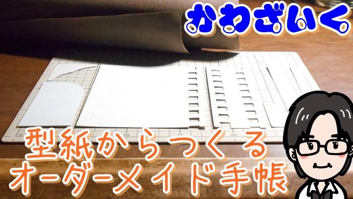 新たなシステム手帳のオーダーメイド制作が始まります