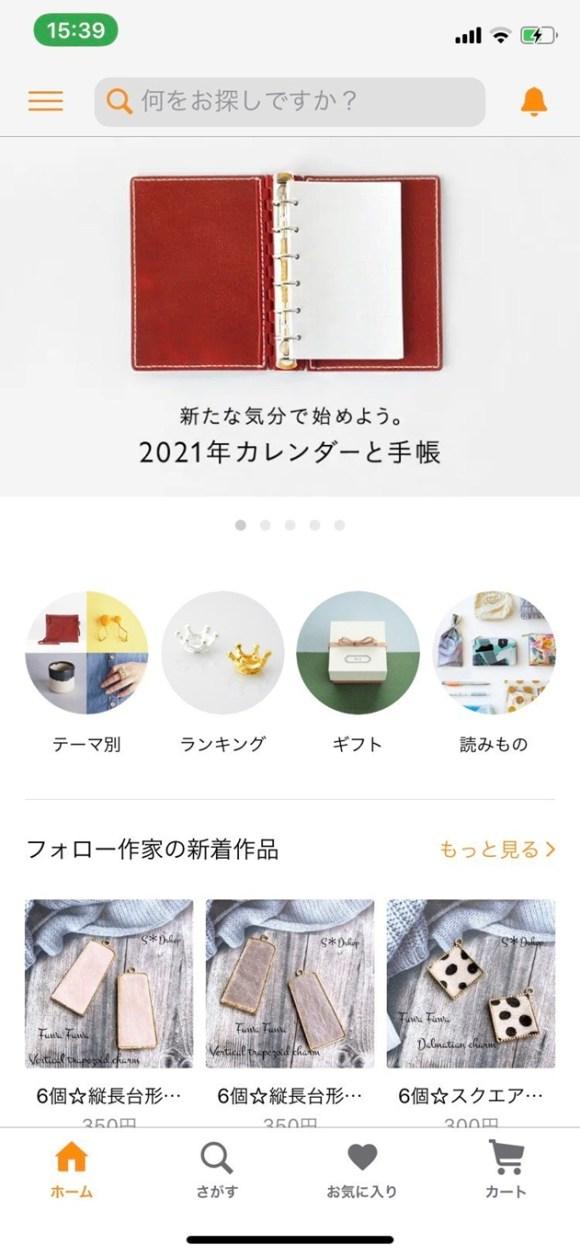 minne (スマホアプリ版トップページ)