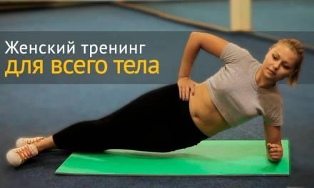 Укрепление мышц всего тела