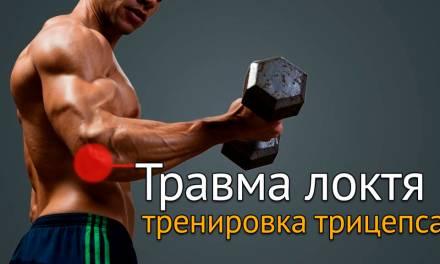 Тренировка трицепса при травме локтя