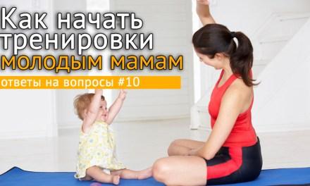 С чего начинать тренировки молодым мамам — ответы на вопросы