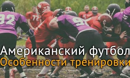 Тренировка в американском футболе