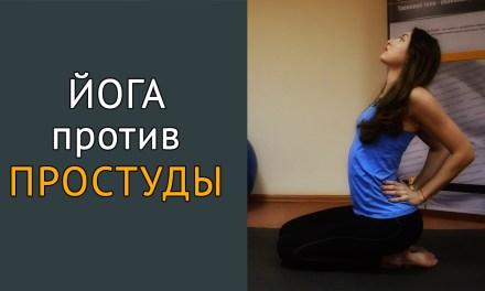 Йога для профилактики простуды