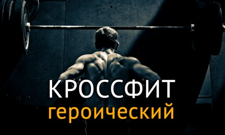 КроссФит для бойцов: как развить выносливость, силу и скорость