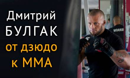 Дмитрий Булгак: от дзюдо к ММА