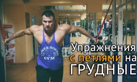 Упражнения с резиновыми петлями: тренировка грудных мышц