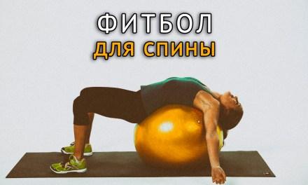 Фитбол — упражнения при болях в спине