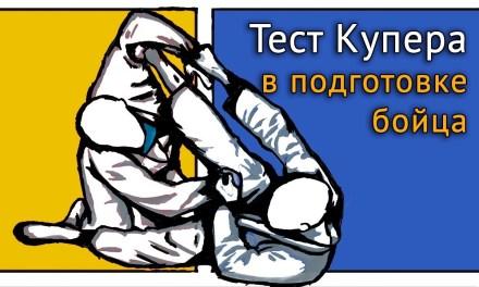 Тест Купера: подготовка бойца ММА к соревнованиям