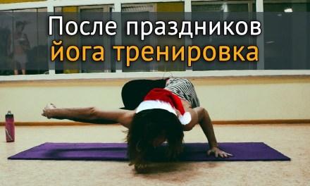 Тренировка после праздников: йога детокс и входим в рабочий ритм