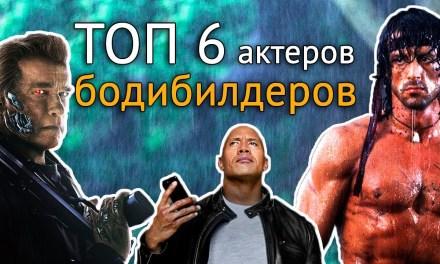 ТОП 6 актеров бодибилдеров, которые сделали карьеру в кино