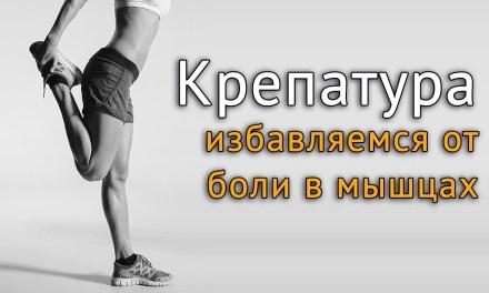 Крепатура: как избавиться от крепатуры мышц после тренировки