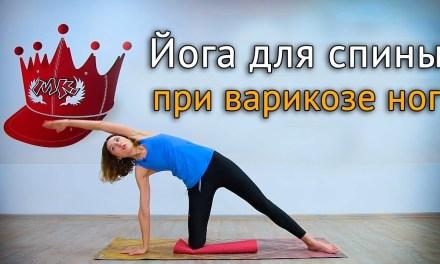 Йога упражнения: как укрепить спину при варикозе ног
