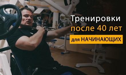 Тренировки в тренажерном зале после 40 лет для начинающих