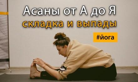 Йога асаны: как правильно делать складку и выпады в йоге