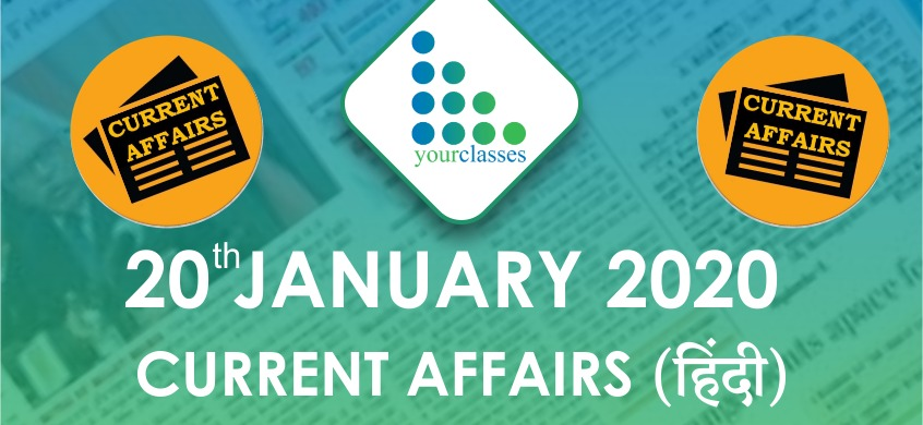 20 Jan Current Affairs in Hindi