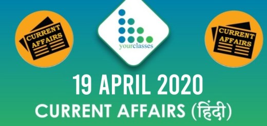 19 April Current Affairs 2020 in Hindi