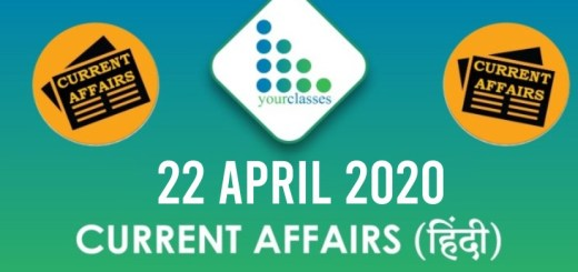 22 April Current Affairs 2020 in Hindi