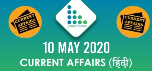 10 May, Current Affairs 2020 in Hindi