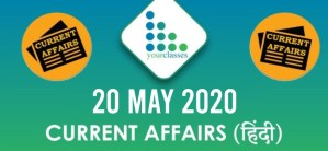 20 May, Current Affairs 2020 in Hindi