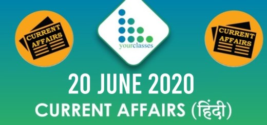 20 June , Current Affairs 2020 in Hindi