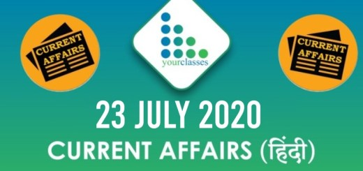 23rd July, Current Affairs 2020 in Hindi