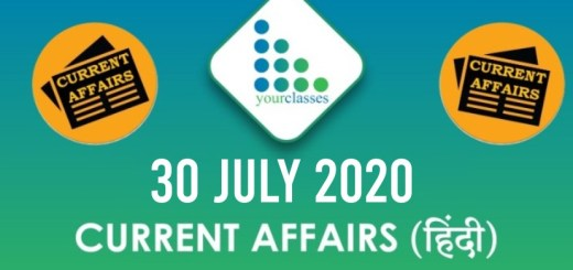 30th July, Current Affairs 2020 in Hindi
