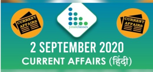 Current Affairs 2nd September 2020 in Hindi