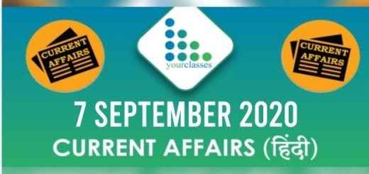 Current Affairs 7th September 2020 in Hindi