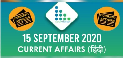 Current Affairs 15th September 2020 in Hindi