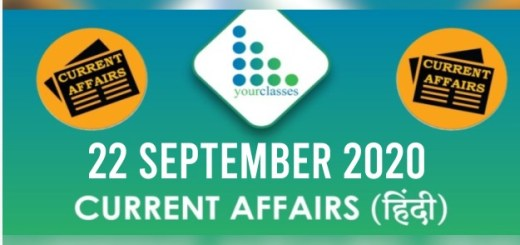 Current Affairs 22nd September 2020 in Hindi