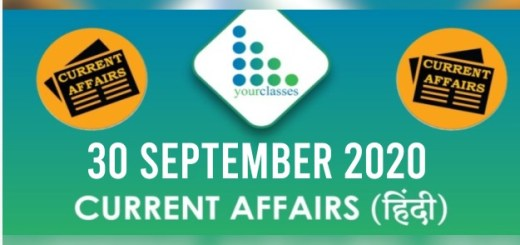 Current Affairs 30th September 2020 in Hindi